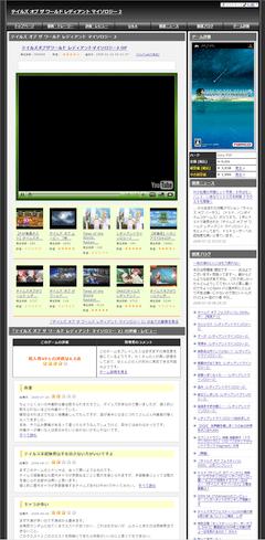TOWRM2 の ゲームまとめサイト?spamのキャプチャ